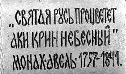 Предсказания монаха Авеля о России в 21 веке