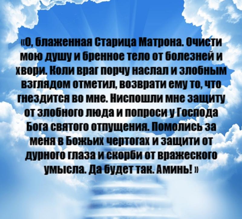 Самые сильные молитвы на защиту от врагов, злых людей, порчи