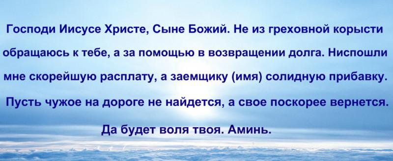 Изображение - Как заставить человека вернуть долг 1516025389_molitva_na_vozvrat_deneg_1515747273_5a5877c99f6f7